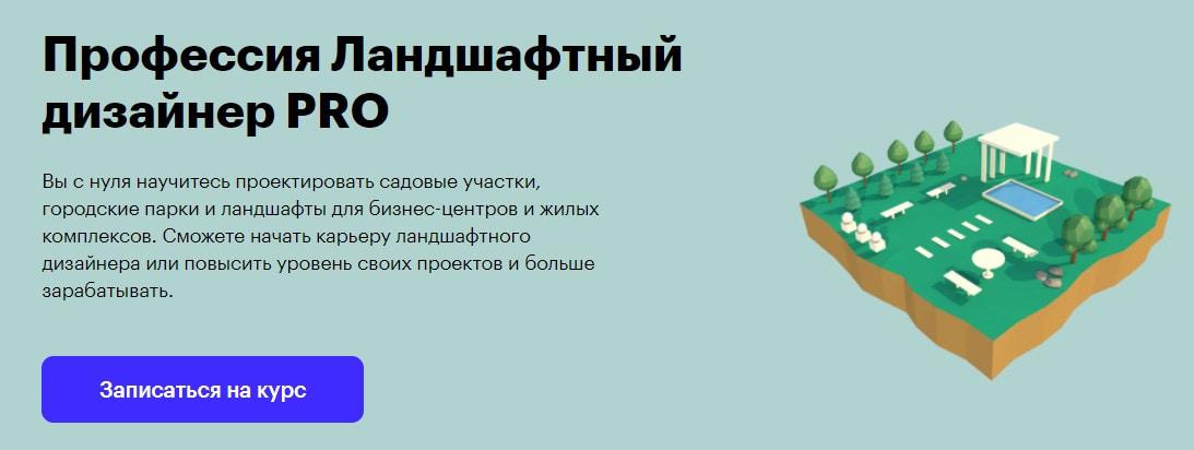 Записаться на курс «Ландшафтный дизайнер частных и общественных пространств» от Skillbox