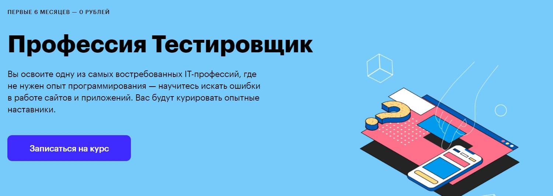 Записаться на курс Профессия «Тестировщик» от Skillbox