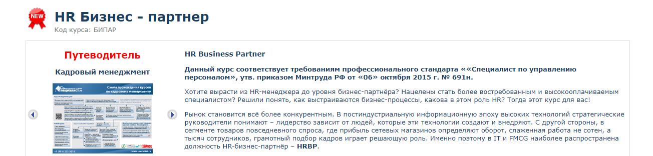 Записаться на курс «HR Бизнес-партнер» от Специалист.ru