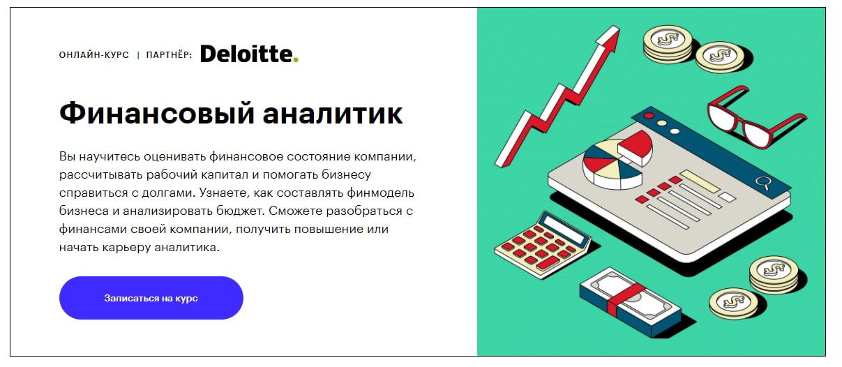Записаться на курс «Финансовый аналитик» от Skillbox