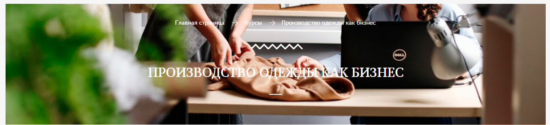 Записаться на курс «Производство одежды как бизнес» от Grasser