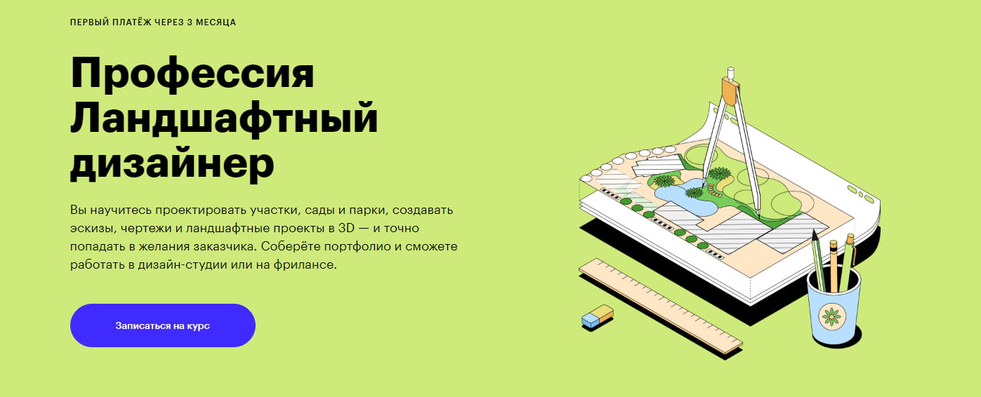 Записаться на курс «Ландшафтный дизайнер» от Skillbox