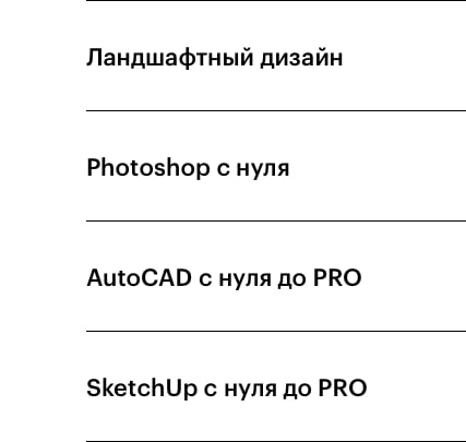 Программа курса «Ландшафтный дизайнер» от Skillbox
