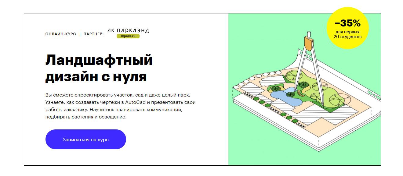 Записаться на курс «Ландшафтный дизайн с нуля» от Skillbox
