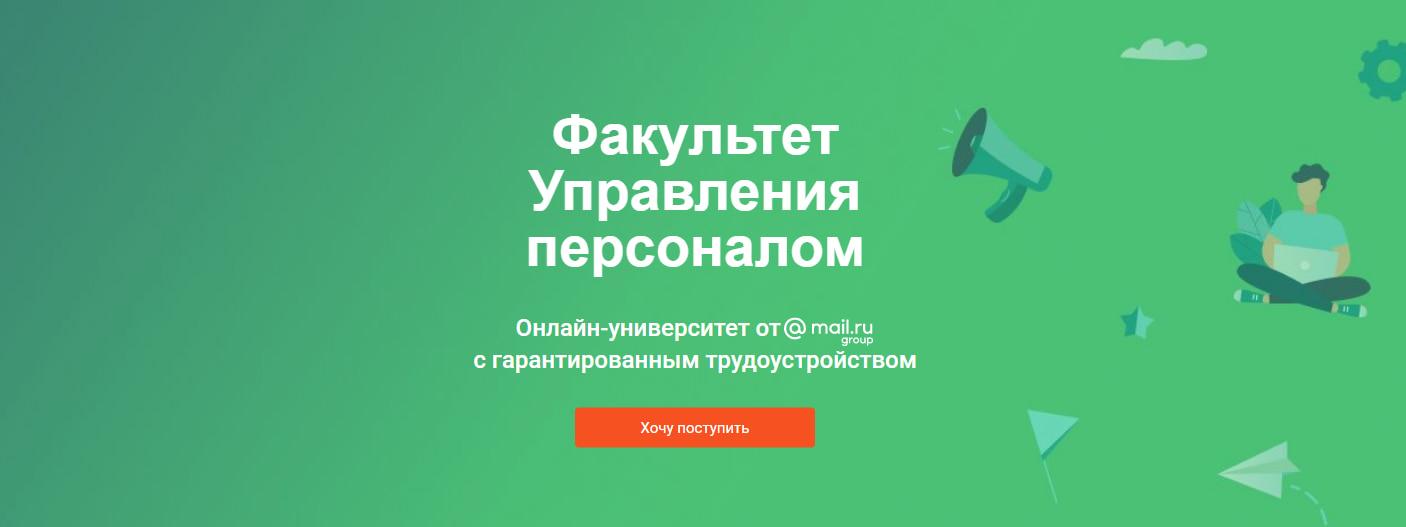 Записаться на курс «Управления персоналом» от GeekBrains и @mail.ru