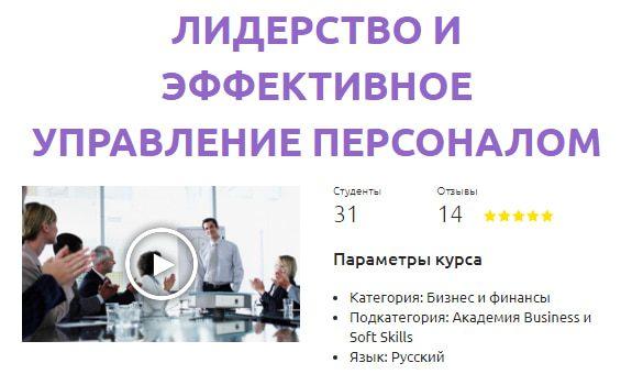 Записаться на курс «Лидерство и эффективное управление персоналом» от СМОТРИ.УЧИСЬ