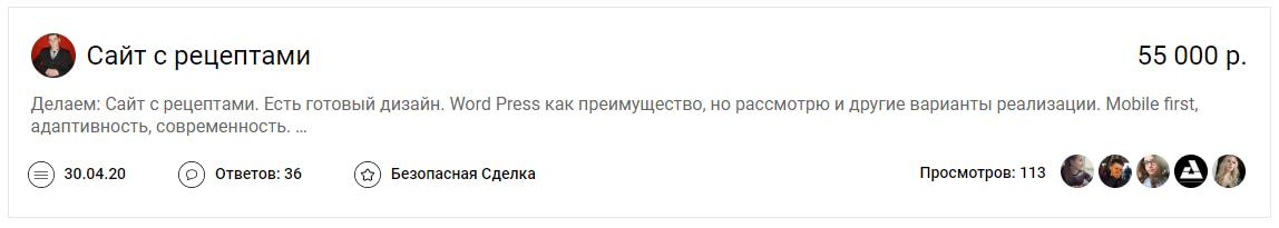 Доходы на фрилансе Fullstack-дизайнеров- 2