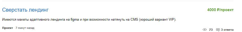 Предложения c fl.ru - 2