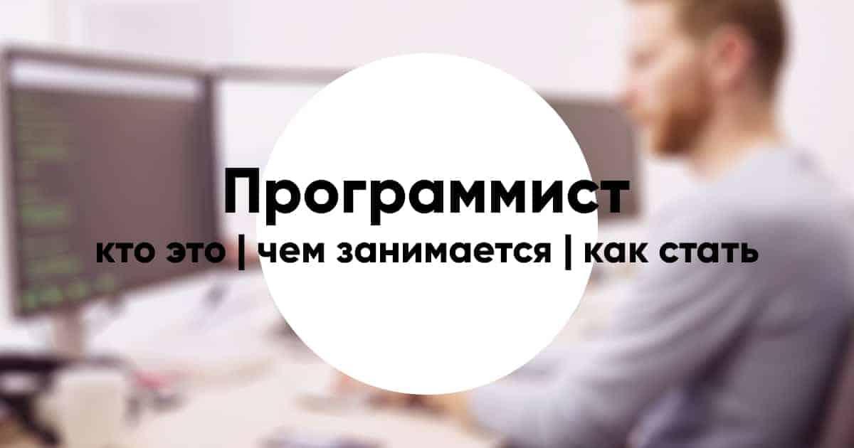 Программист: подробный обзор профессии