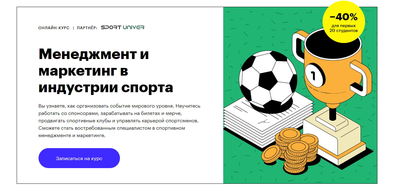 Записаться на курс «Менеджмент и маркетинг в индустрии спорта» от Skillbox
