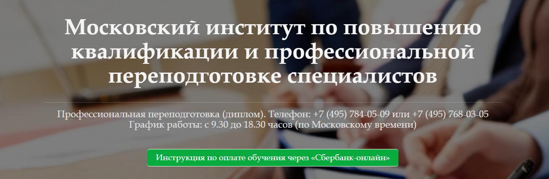 Записаться на курс «Спортивный менеджер» от Московского института по повышению квалификации и профессиональной переподготовке специалистов
