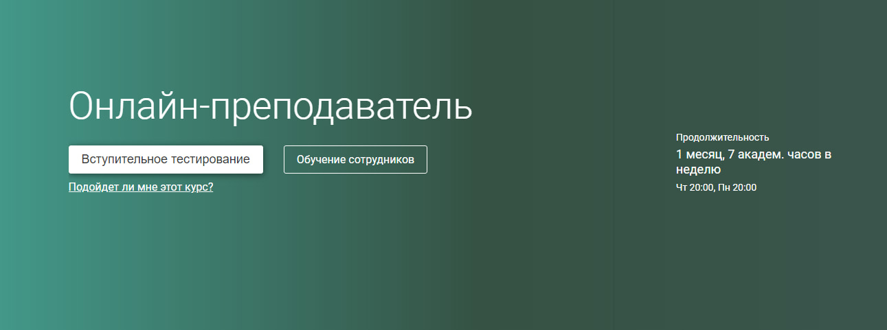 Записаться на курс «Онлайн-преподаватель» от Otus