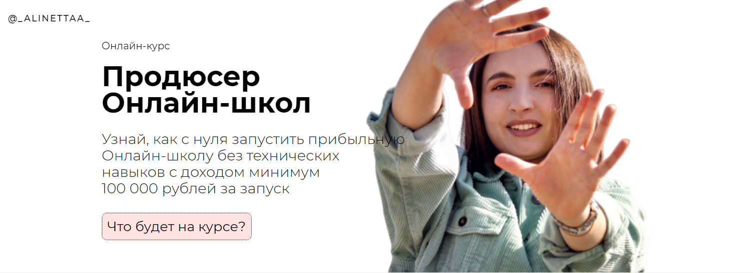 Записаться на курс «Продюсер онлайн-школ» от Alinetta