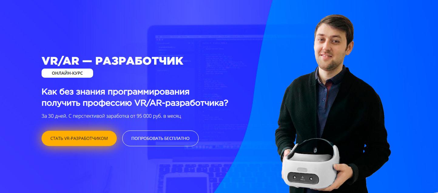 Записаться на курс VR/AR — РАЗРАБОТЧИК от virealgroup