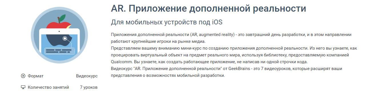 Записаться на курс «AR. Приложение дополненной реальности» от geekbrains