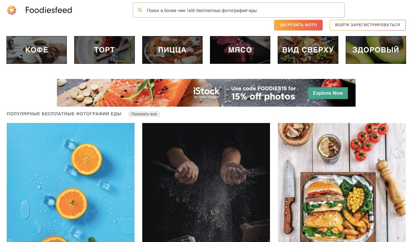 Foodiesfeed — фото на тему еды