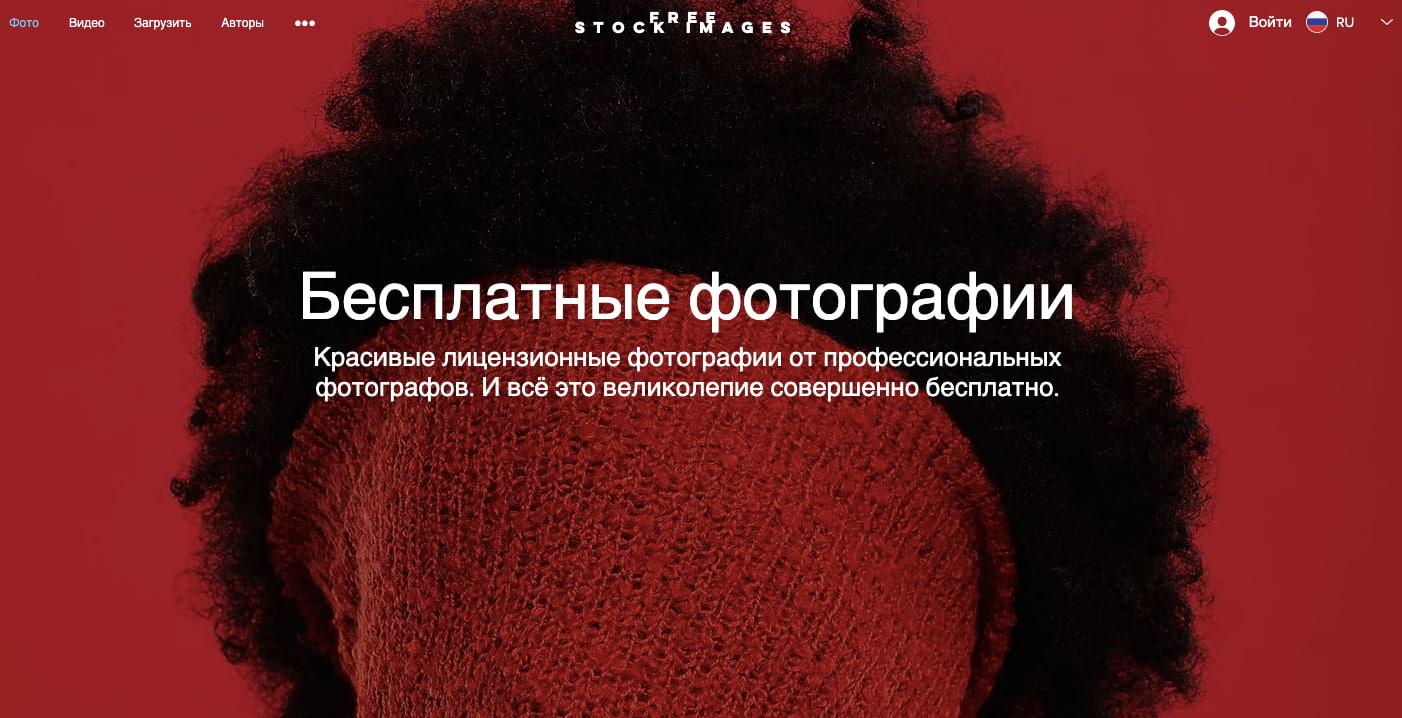Free Stock Images — русскоязычный фотобанк