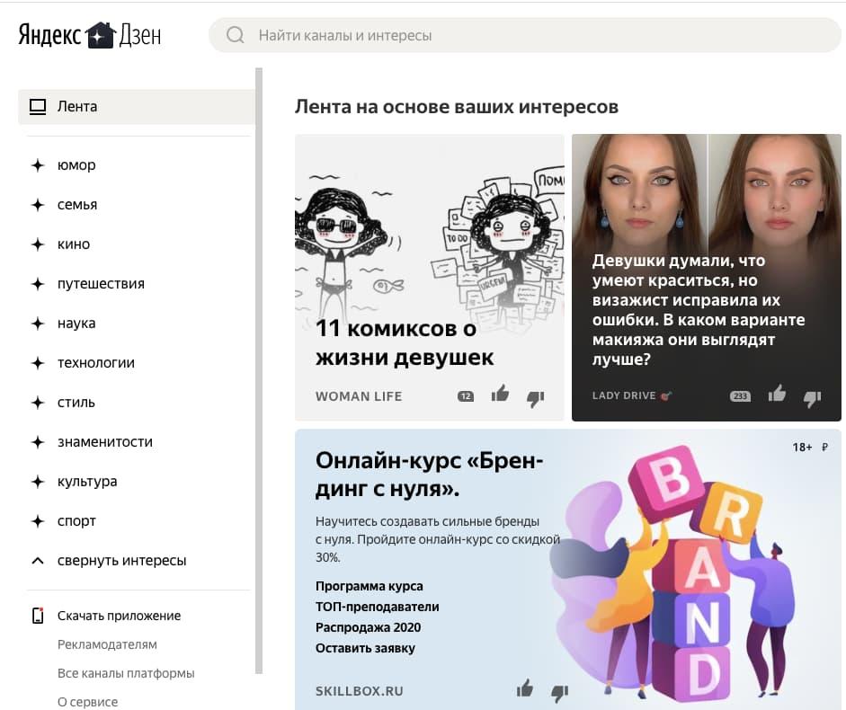 Лента Яндекс Дзена