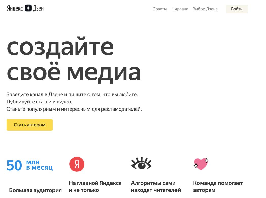 На странице Яндекс Дзен и нажмите «Стать автором»
