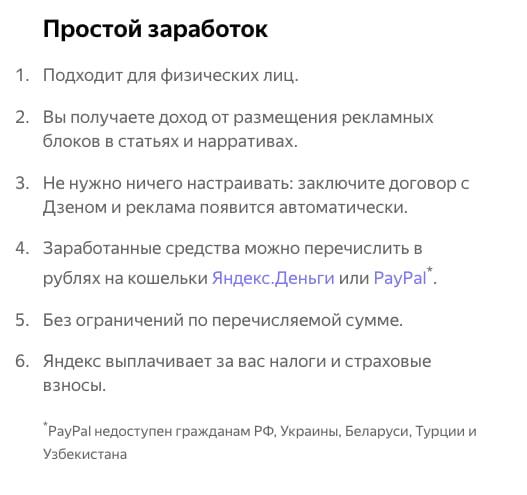Информация по монетизации, которую даёт Яндекс Дзен своим авторам