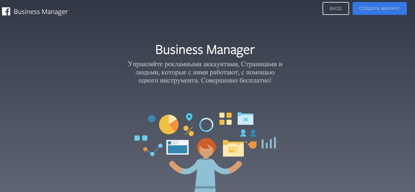 Главная страница Facebook Business Manager