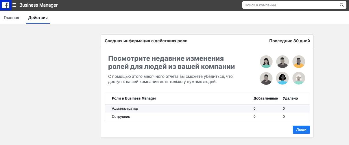 Дополнительные возможности Facebook Business Manager