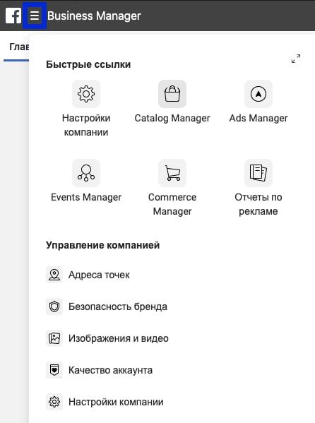 Общее меню Business Manager