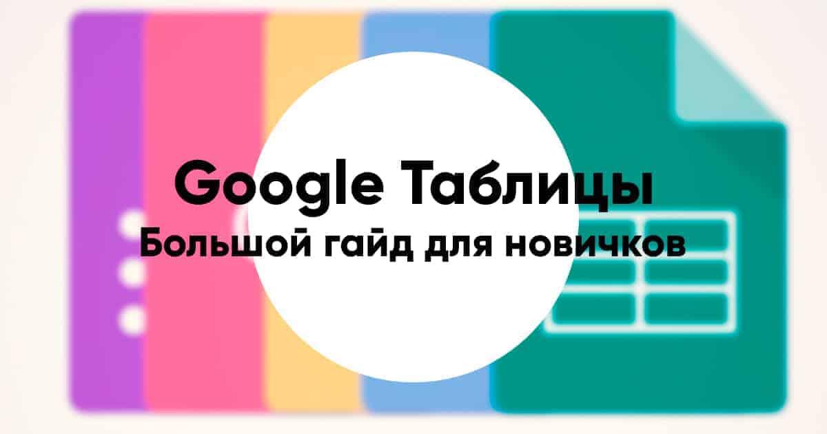 «Google Таблицы»: большой гайд для новичков