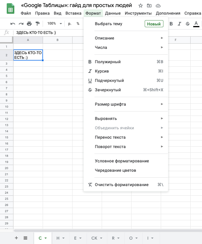 Форматы в Google Таблицах