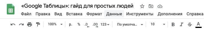 Шапка онлайн-таблицы Google