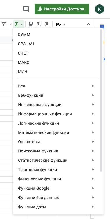 Функции в Google Таблицах