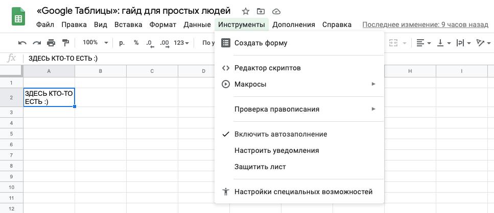 Бонусные функции Google Таблиц