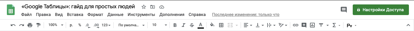 Панель инструментов Google Таблицы