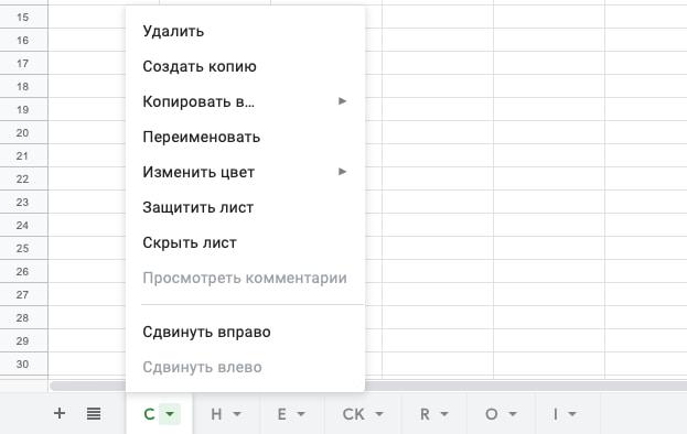 Нижнее рабочее поле Google Таблицы