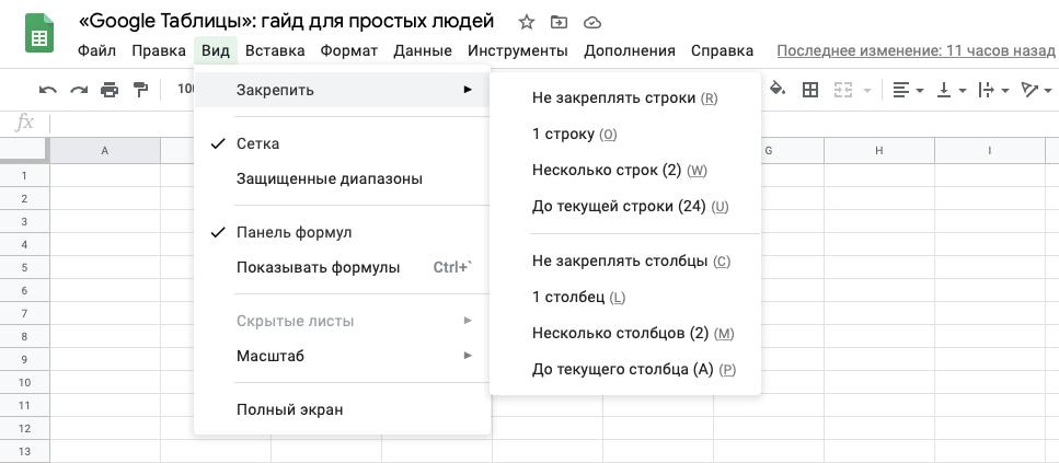 Закрепляем одну или несколько строчек Google Таблицы