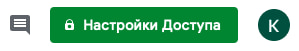 «Настройки Доступа» онлайн-таблицы Google