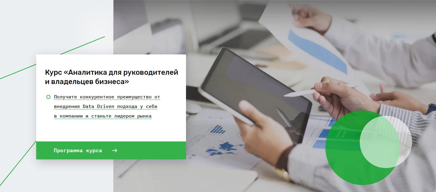 Записаться на курс «Аналитика для руководителей и владельцев бизнеса» от SkillFactory