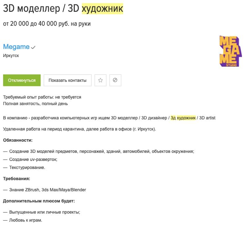 Вакансия с зарплатой от 20 тыс. руб