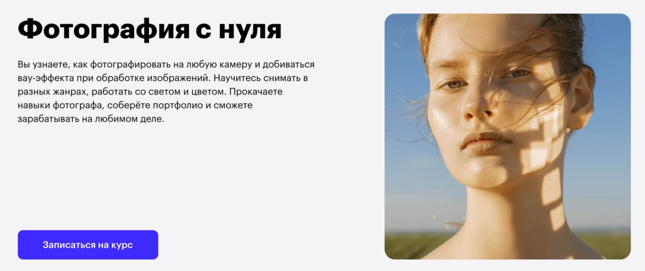 Записаться на курс «Фотография с нуля» от Skillbox