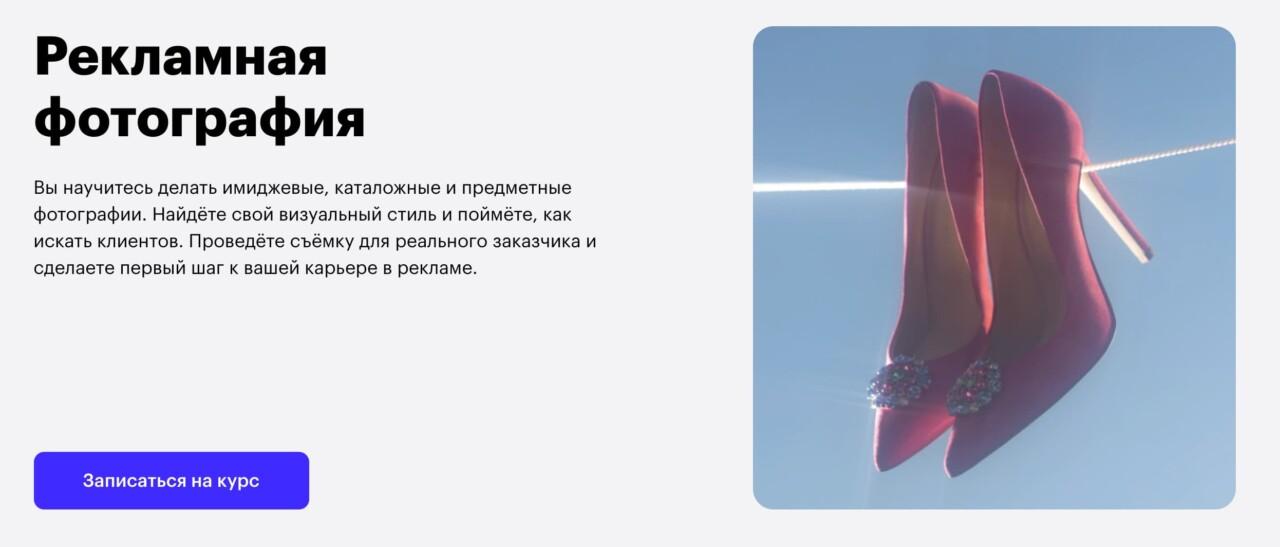 Записаться на курс «Рекламная фотография» от Skillbox