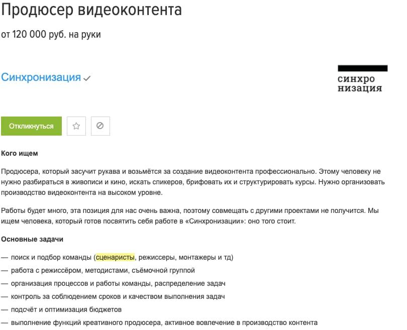 Вакансии с гонораром от 100 тыс. руб
