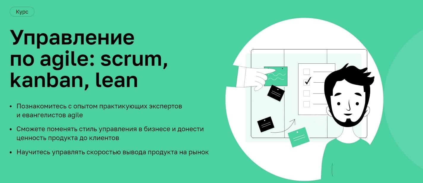Записаться на курс Управление по agile: scrum, kanban, lean