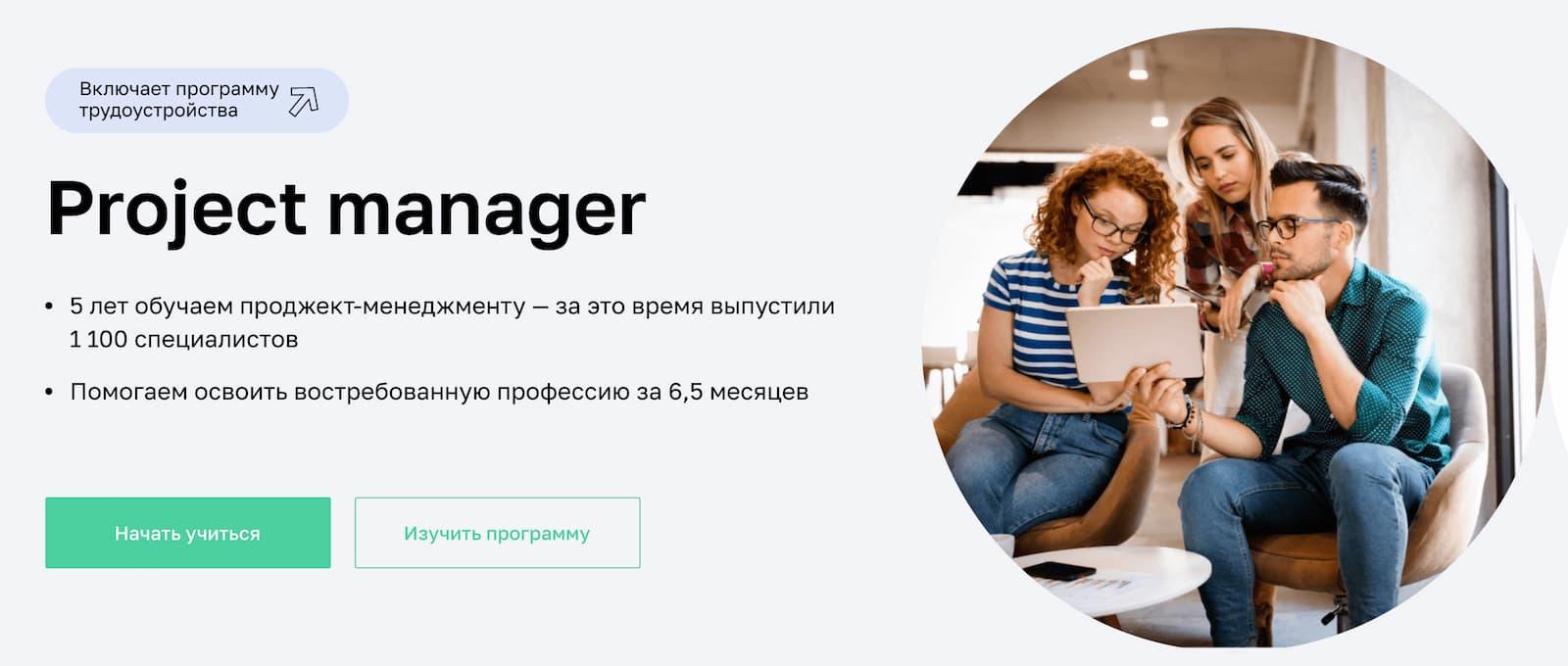 Записаться на курс «Project manager» от Нетологии