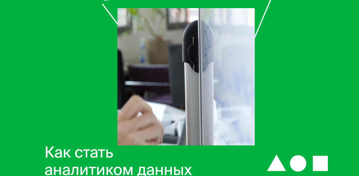 Профессия аналитик данных от Яндекс Практикум