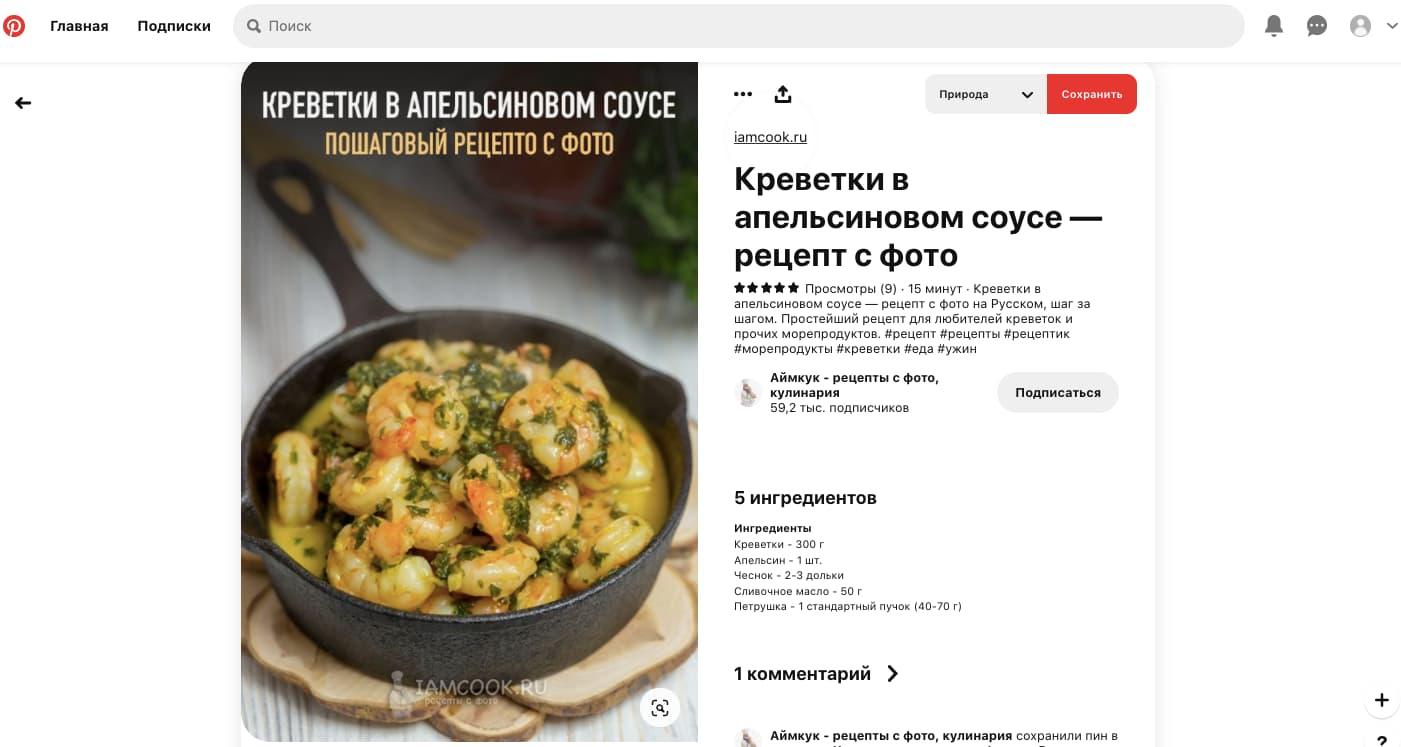 Поиск информации на Пинтерест (рецепт)