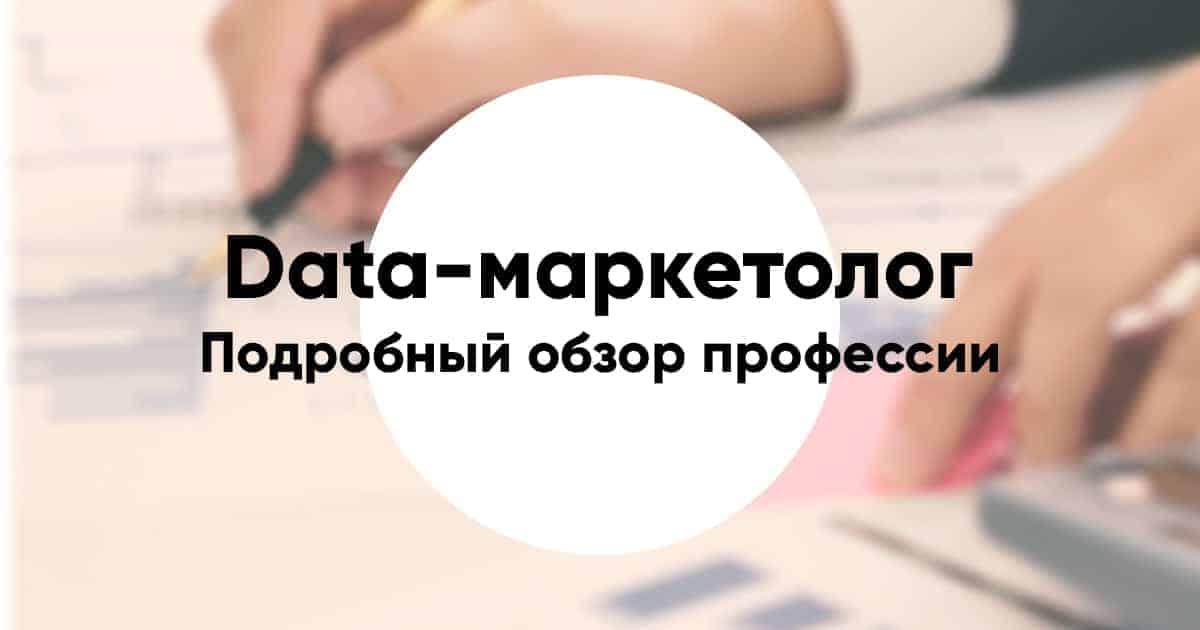 Профессия Data-маркетолог: подробный обзор