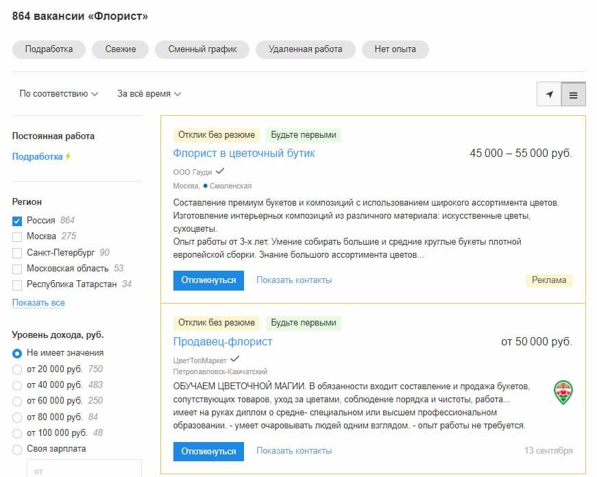 Вакансии по запросу «флорист» на сайте hh.ru