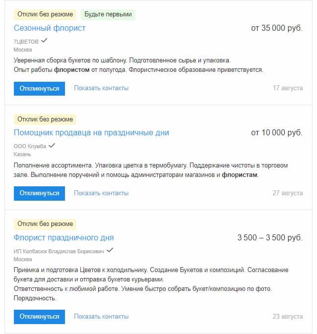 Вакансии флориста на проектную работу на сайте hh.ru
