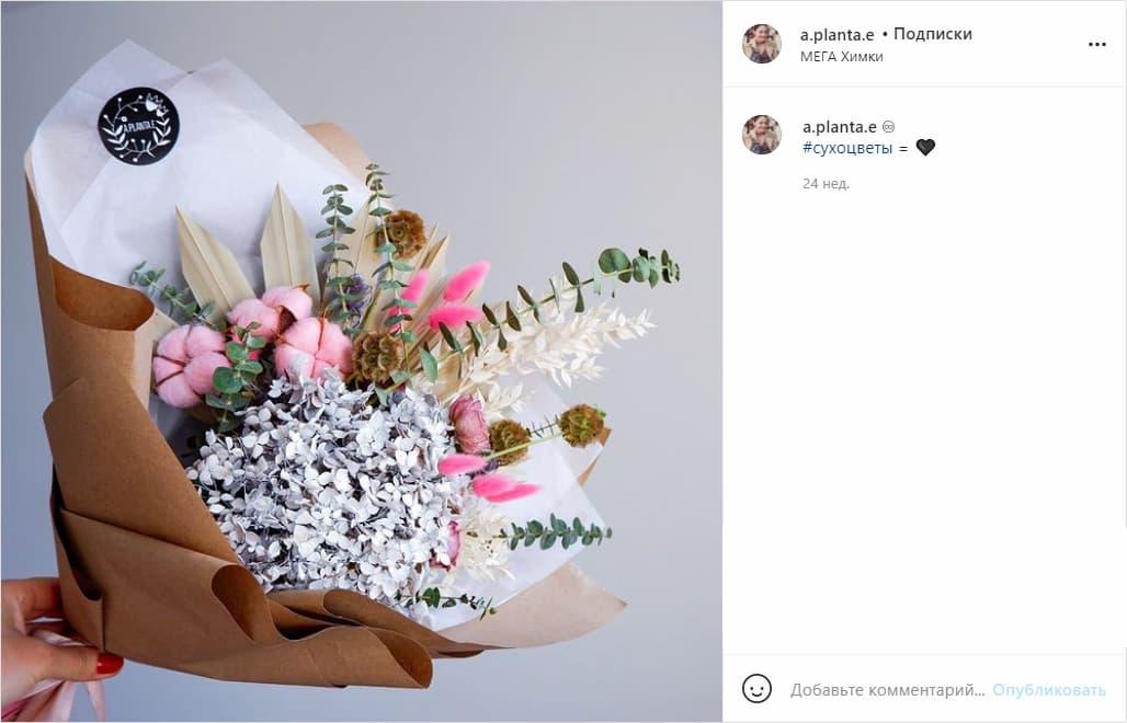 Букет из живых цветов и сухоцветов
