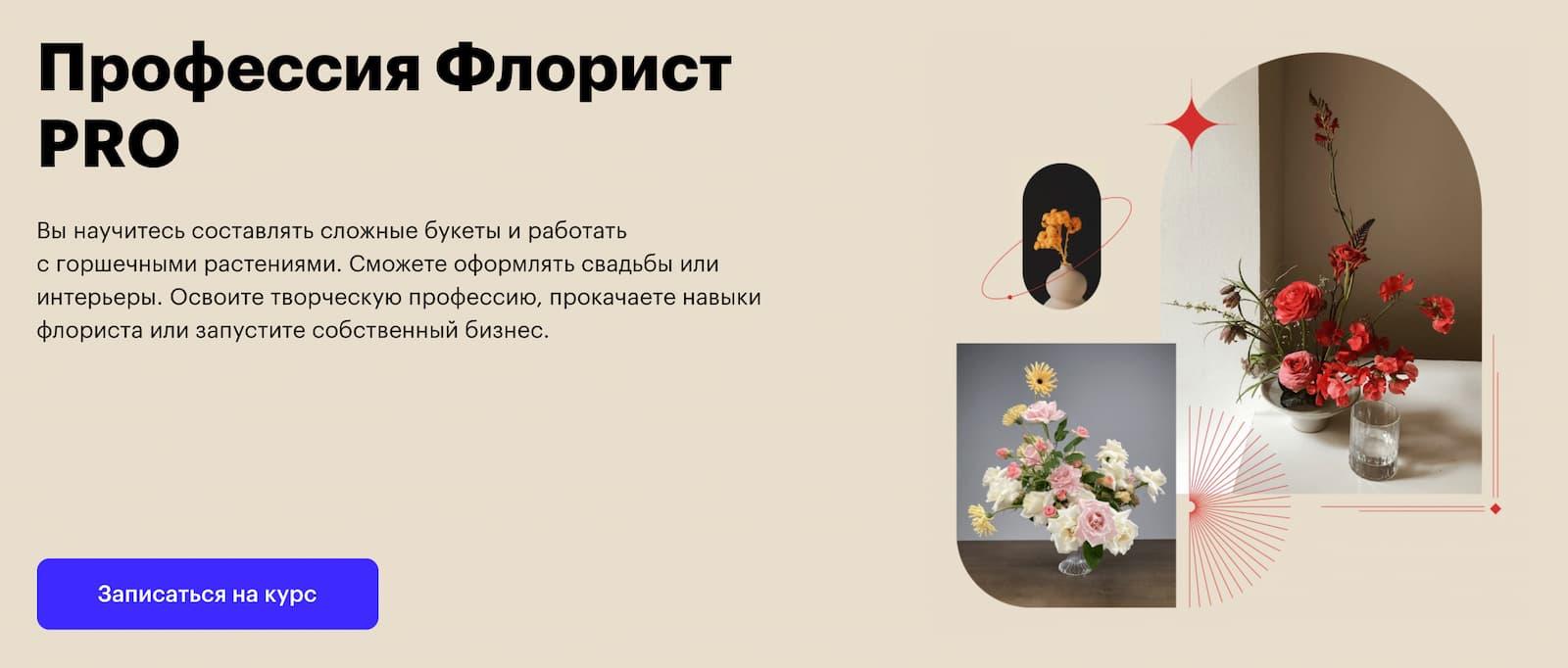 Записаться на курс «Флорист» от Skillbox